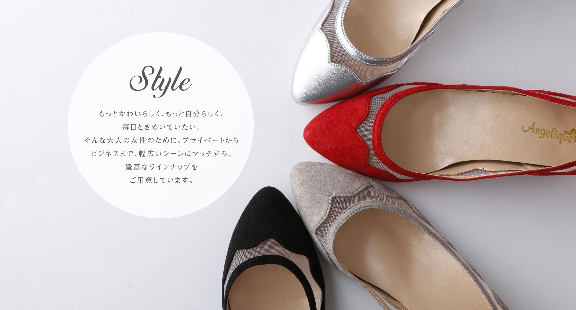 Style もっとかわいらしく、もっと自分らしく、毎日ときめいていたい。そんな大人の女性のために、プライベートからビジネスまで、幅広いシーンにマッチする、豊富なラインナップをご用意しています。