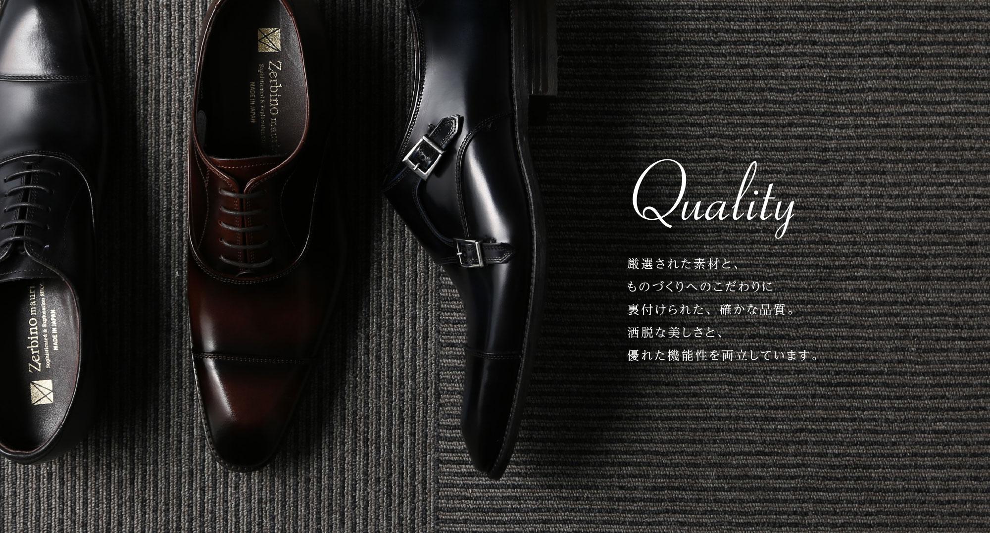 Quality 厳選された素材と、ものづくりへのこだわりに裏付けられた、確かな品質。洒脱な美しさと、優れた機能性を両立しています。