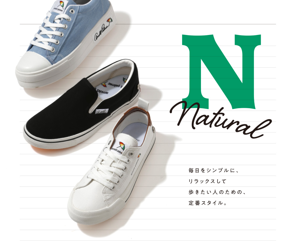 natural 毎日をシンプルに、リラックスして歩きたい人のための、定番スタイル。