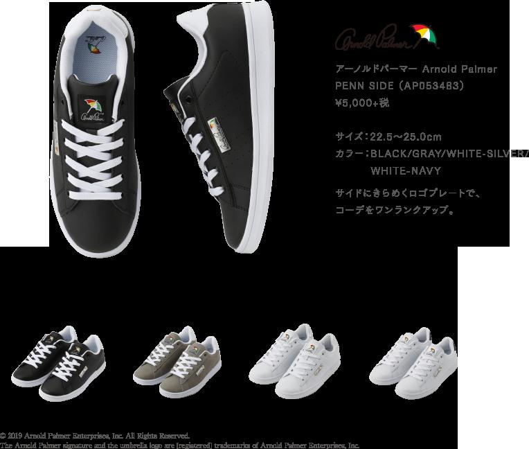 アーノルドパーマー Arnold Palmer PENN SIDE (AP053483)¥5,000+税 サイズ:22.5〜25.0cm カラー:BLACK/GRAY/WHITE-SILVER/WHITE-NAVY サイドにきらめくロゴプレートで、コーデをワンランクアップ。