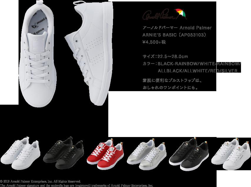 アーノルドパーマー Arnold Palmer ARNIE'S BASIC (AP053103)¥4,500+税 サイズ:22.5〜28.0cm カラー:BLACK-RAINBOW/WHITE-RAINBOW/ALLBLACK/ALLWHITE/RED/SILVER 着脱に便利なプルストラップは、おしゃれのワンポイントにも。