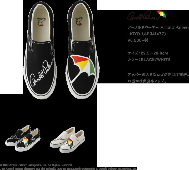 アーノルドパーマー Arnold Palmer LIOYD (AP041477)¥5,500+税 サイズ:22.5〜28.0cm カラー:BLACK/WHITE アッパーの大きなロゴが注目度抜群。お出かけ気分もアップ。