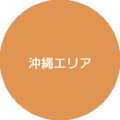 沖縄エリア